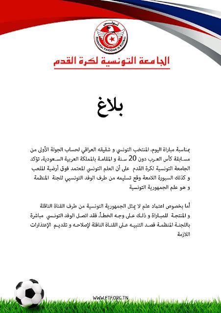 كأس العرب للأواسط: الجامعة التونسية لكرة القدم تحتجّ على اعتماد علم تركيا بدل علم تونس