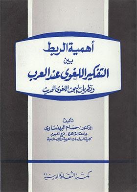 أهمية الربط بين التفكير اللغوي عند العرب ونظريات البحث اللغوي الحديث - حسام البهنساوي