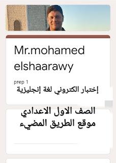 اختبار لغة إنجليزية الكترونى للصف الاول الاعدادى الترم الاول 2021 مستر محمد الشعراوي