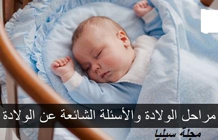 مراحل الولادة  و الاسئلة الشائعة عن الولادة -مجلة سيليا