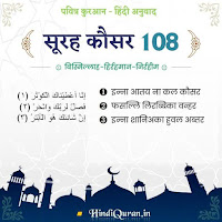Surah Al Kausar in Hindi