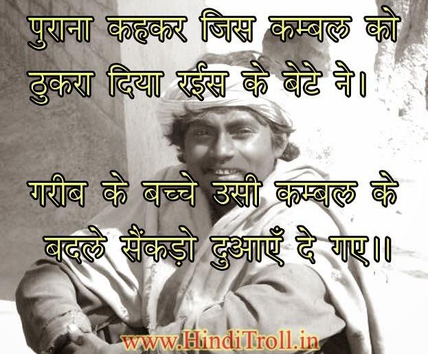 Purana Kehkar Jiss Kambal Motivational Hindi Quotes Wallpaper