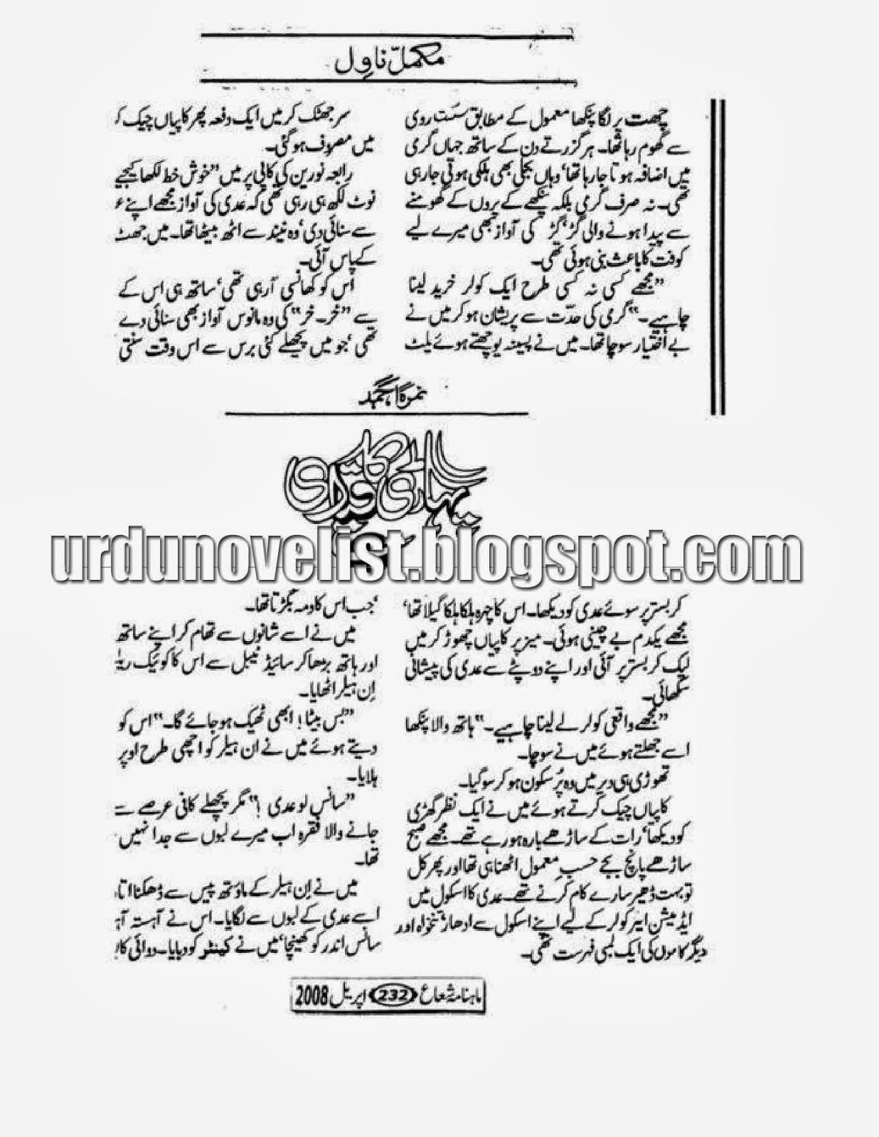 urdu novel tawan part 1