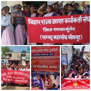 asha-worker-protest