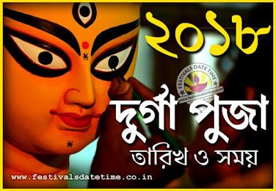 ২০১৮ দূর্গা পূজার তারিখ ও সময় ভারতীয় সময় অনুসারে, ২০১৮ দূর্গা পূজা ক্যালেন্ডার