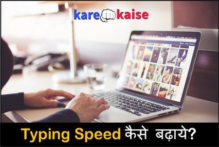 Typing-Speed-kaise-badhaye