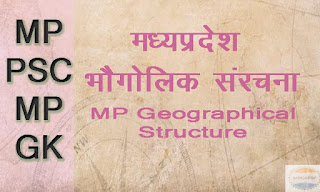 MPSPC MP GK IN HINDI
