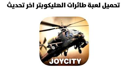 تحميل افضل لعبة طائرات الهليكوبتر لجميع الهواتف مجانا