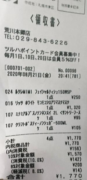 ツルハドラッグ 荒川本郷店 2020/8/21 のレシート