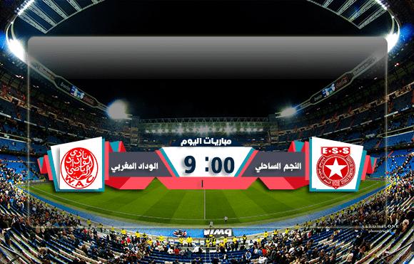 يلا شوت|مشاهدة مباراة النجم الساحلي والوداد المغربي بث مباشر