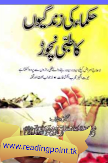 Best Hikmat & tibi book hukma ki zandgiu ka tibi nachor free download