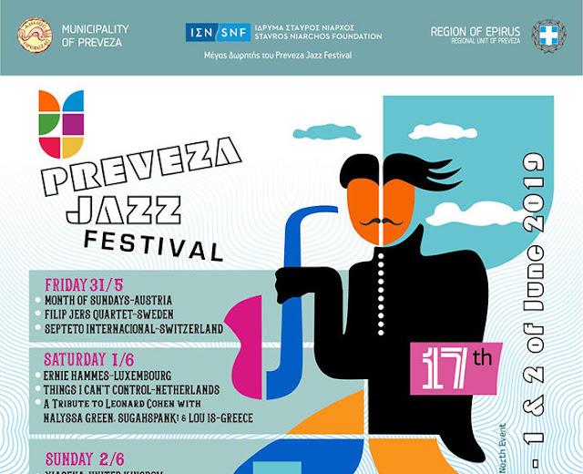 Πρέβεζα: To 17o Preveza Jazz Festival στην Πρέβεζα