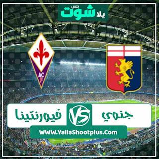 مشاهدة مباراة فيورنتينا وجنوي بث مباشر اليوم 25/1/2020 في الدوري الايطالي