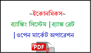 Banking system In India And Bank Rate | Bengali PDF Download