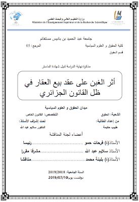 مذكرة ماستر: أثر الغبن علي عقد بيع العقار في ظل القانون الجزائري PDF