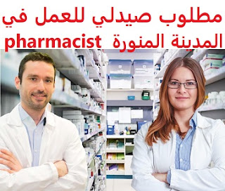 A pharmacist is required to work in Medina  To work in Badr Governorate in the Medina  Type of shift: full time  Education: Bachelor degree in Pharmacy  Experience: At least one year of work in the field  Salary: to be determined after the interview