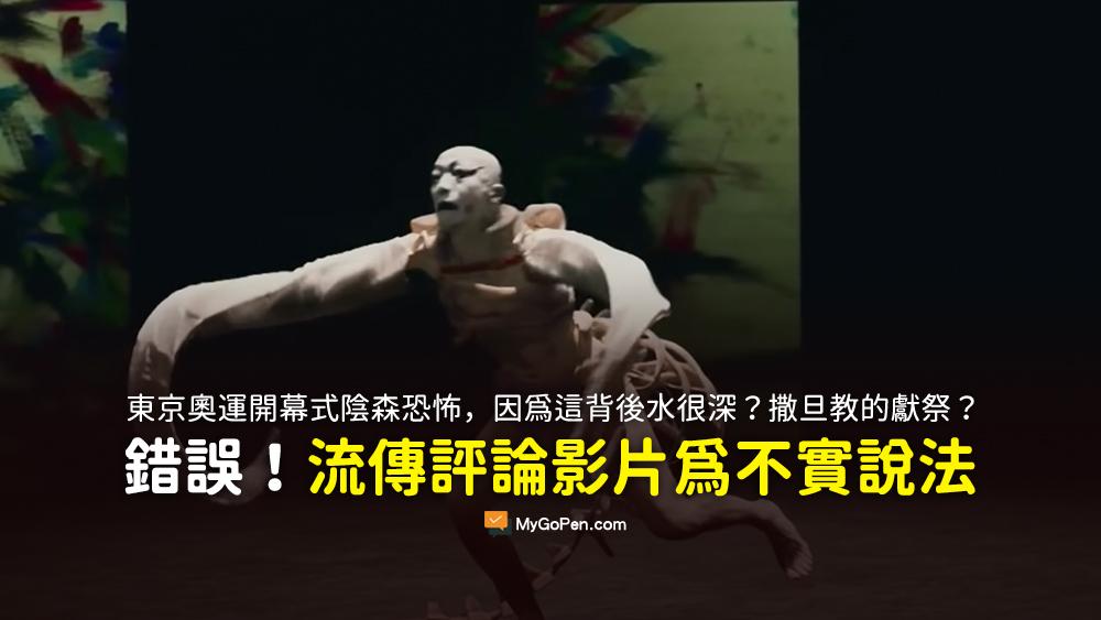 為什麼東京奧運開幕式這麼陰森恐怖 因爲這背後水很深 影片