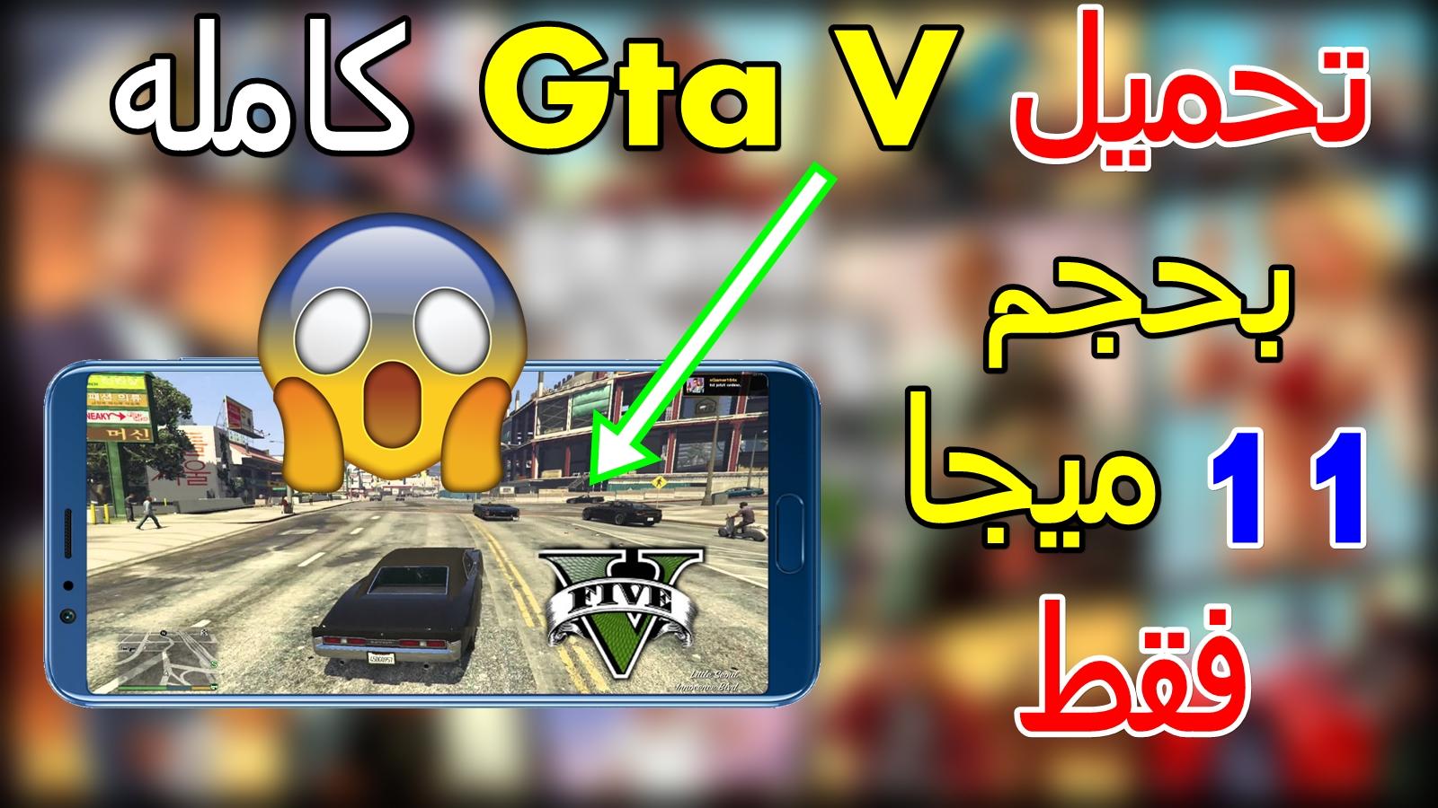 تحميل لعبة  GTA V للاندرويد بحجم 11 MB + كامله اصلية وتشتغل علي جميع الاجهزه