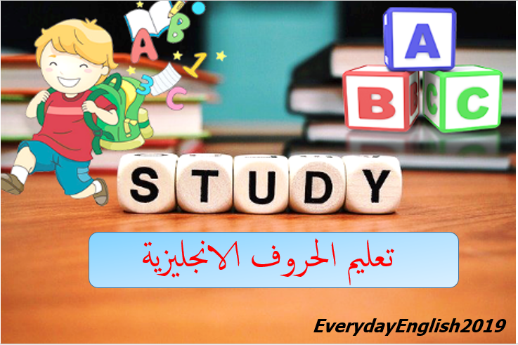 تعليم الحروف الانجليزيه