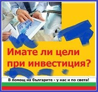http://investiciite.blogspot.bg/2013/12/blog-post_20.html