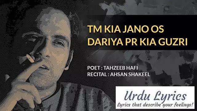 Tum Kia Jano Os Dariya Par Kia Guzri - Tehzeeb Hafi - Sad Urdu Poetry