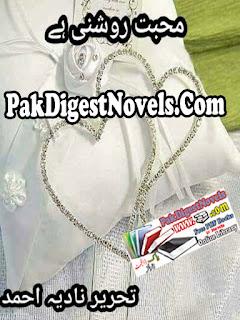 Mohabbat Roshni Hai Novel By Nadia Ahmed Pdf Free Download