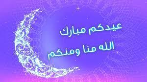 قصائد هايكو   في رحاب العيد