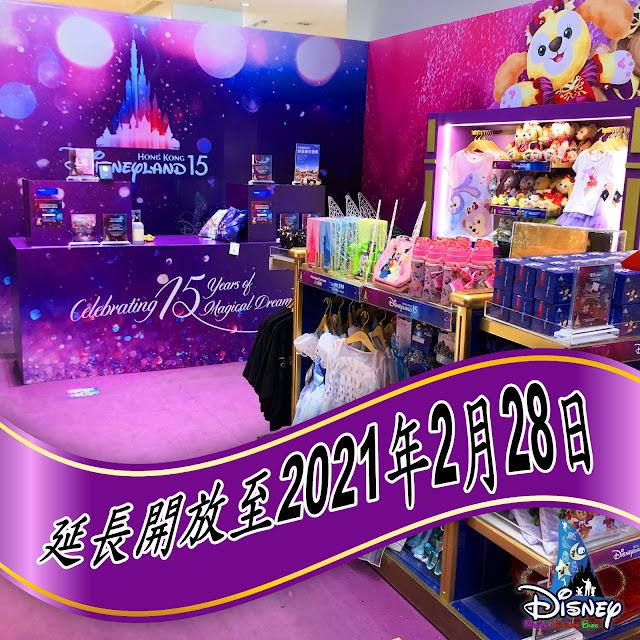 香港迪士尼樂園禮品坊延長開放至2021年2月, Hong Kong Disneyland Marketplace at Hysan Place, HKDL