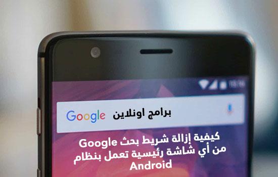كيفية إزالة شريط بحث Google من أي شاشة رئيسية تعمل بنظام Android