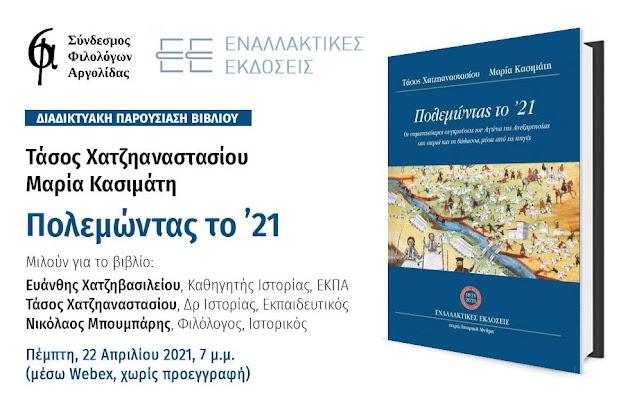 Διαδικτυακή παρουσίαση του βιβλίου «Πολεμώντας το '21»
