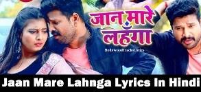 Jaan-Mare-Lahnga-Lyrics