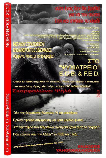 Ημερολόγιο 2012 - ΝΟΕΜΒΡΙΟΣ