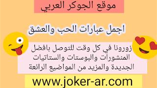 اجمل عبارات الحب والعشق 2019 - الجوكر العربي