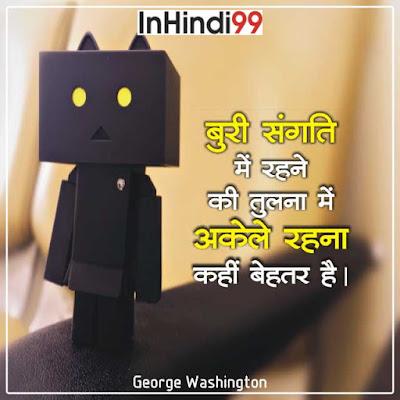 Alone / Loneliness quotes in hindi अकेलापन पर सर्वश्रेष्ठ सुविचार, अनमोल वचन