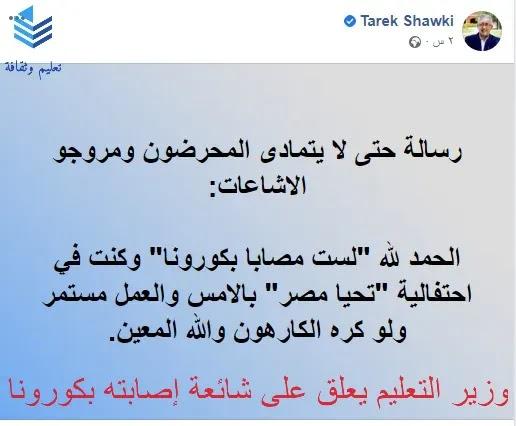 وزير التعليم يعلق على شائعة إصابته بكورونا عبر صفحته الشخصية على الفيس بوك