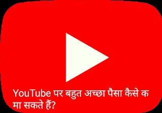YouTube पर बहुत अच्छा पैसा कैसे कमा सकते हैं?