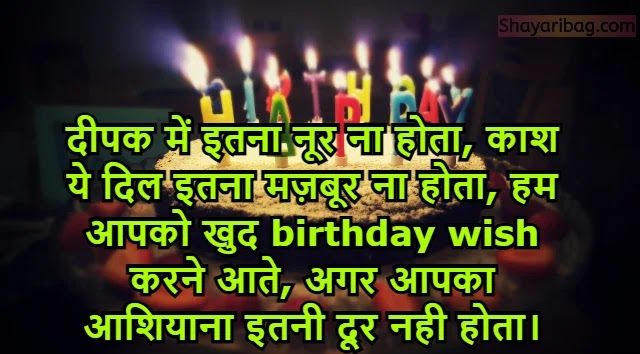 Happy Birthday To You Status in Hindi