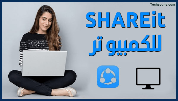 ShareIt برنامج مشاركة الملفات مع الكمبيوتر والهواتف