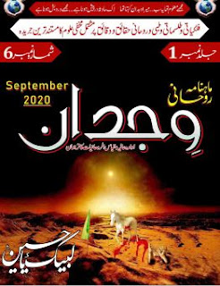 Rohani Wajdan Magazine September 2020 Pdf Download