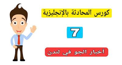 تعلم المحادثة الانجليزية للمبتدئين : كورس شامل لتعلم اللغة الانجليزية من الصفر : 7
