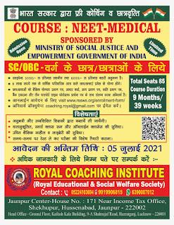 *Admission Open : ROYAL COACHING INSTITUTE (Royal Educational & Social Welfare Society) Contact: 05224103694 9919906815, 6390007012 | Jaunpur Center-House No. 171 Near Income Tax Office, Shekhupur, Hussenabad, Jaunpur - 222002 | Head Office - Ground Floor, Kailash Kala Building, 9-A Shahnajaf Road, Hazratganj, Lucknow - 226001 | भारत सरकार द्वारा फ्री कोचिंग व छात्रवृत्ति | COURSE : NEET - MEDICAL | SPONSORED BY MINISTRY OF SOCIAL JUSTICE AND EMPOWERMENT GOVERNMENT OF INDIA | Admission Open — SC / OBC वर्ग के छात्र छात्राओं के लिये • Last Date : 5 July 2021 • स्टाइपेन्ड 3000 /- रु प्रतिमाह स्थानीय तथा 6000/- रू प्रतिमाह बाहरी अनुमन्य है। • 8 लाख रुपये तक के वार्षिक पारिवारिक आय वाले छात्र छात्राएं प्रवेश के योग्य होंगे। • छात्र/छात्राओं को शैक्षिक योग्यता प्रमाण पत्र, आधार कार्ड, आय प्रमाण पत्र, जाति प्रमाण पत्र, Course Duration बैंक एकाउन्ट और तीन पासपोर्ट साइज फोटोग्राफ प्रार्थना पत्र के साथ संलग्न करना अनिवार्य है। Total Seats 85 9 Months/ • आनलाईन आवेदन के लिए visit www.resws.org/enrollment-form/ • अनिवार्य डॉक्युमेन्ट coaching.royal@gmail.com पर ईमेल करें। 39 weeks | विशेषताएं — अनुभवी और उच्चशिक्षित शिक्षकों द्वारा कक्षायें ली जायेंगी। • वातानुकूलित, स्मार्ट क्लास रूम और ऑनलाईन क्लासेस की सुविधा। • उचित शैक्षिक माहौल व लाइब्रेरी की सुविधा। समय-समय पर टेस्ट ले कर परीक्षा की विशेष तैयारी कराना। • अधिक जानकारी के लिये सम्पर्क करें.* Ad