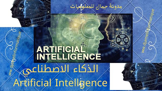 الذكاء الاصطناعي Artificial Intellgence