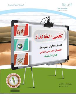 كتاب الطالب لمادة اللغة العربية للصف الأول المتوسط الفصل الثاني pdf