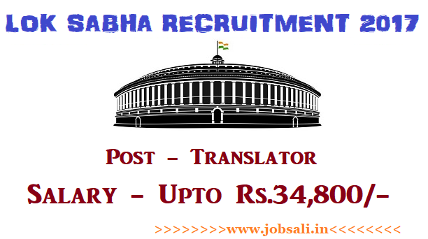 Parliament of India Recruitment 2017, Parliament job vacancies, Parliament jobs in Delhi