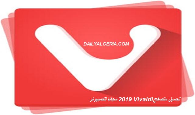 تحميل متصفح 2019 Vivaldi مجانا للكمبيوتر