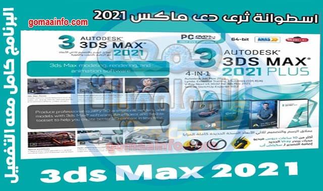اسطوانة برنامج ثرى دى ماكس 3ds Max 2021
