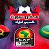 موعدنا مع مباراة مشاهدة مباراة موريتانيا وانغولا  بتاريخ 29-06-2019 كأس الأمم الأفريقية