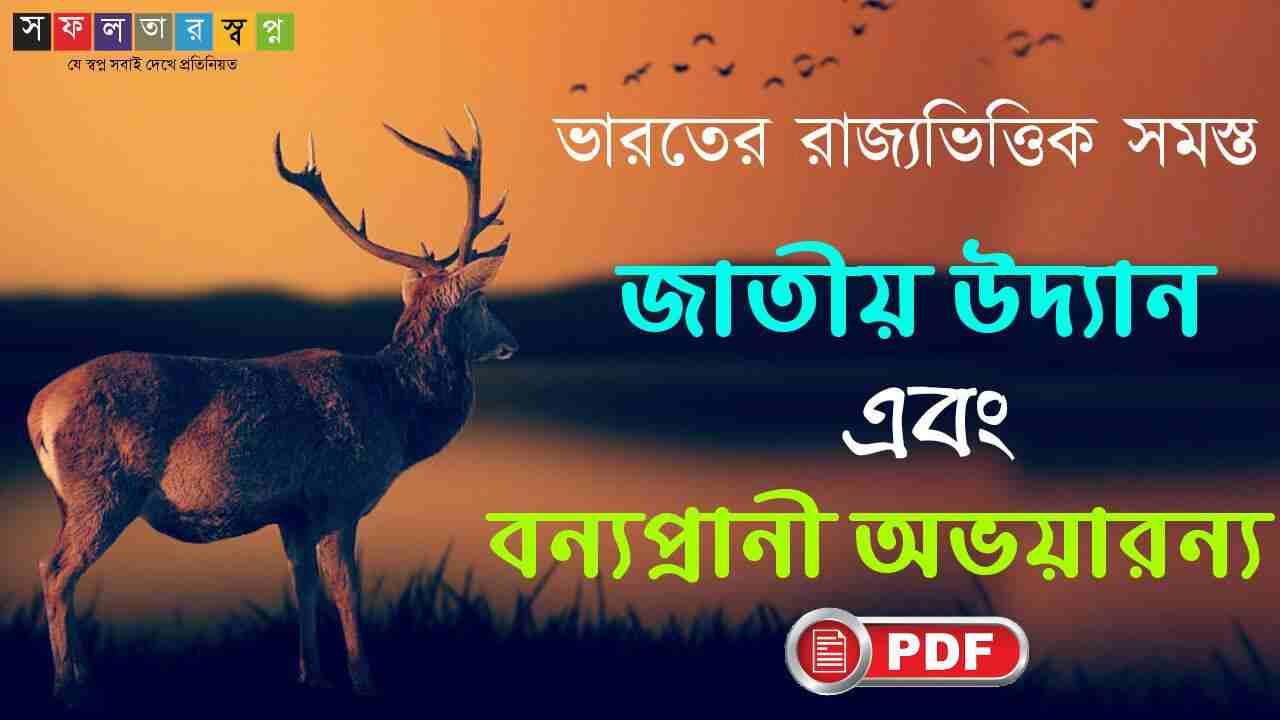 ভারতের জাতীয় উদ্যান ও বন্যপ্রাণী অভয়ারণ্য তালিকা PDF || List of All National Parks and Wildlife Sanctuaries of India