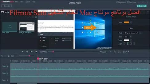 Filmora Scrn لنظام التشغيل Mac افضل برنامج مونتاج