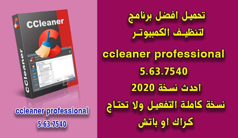 تحميل برنامج ccleaner مع الكراك